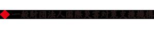 寺社活用文化向上支援事業